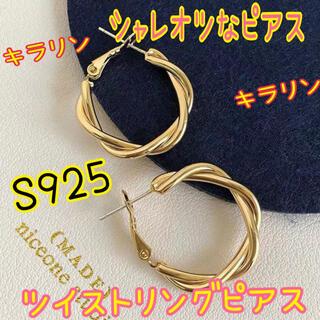 オリンピック応援セール【S925】ツイストリングピアス⭐︎⭐︎ゴールド