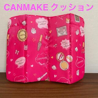 キャンメイク(CANMAKE)のCANMAKE ノベルティ クッション ピンク コスメツール(その他)