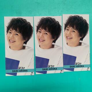 ヘイセイジャンプ(Hey! Say! JUMP)のMYOJO データカード デタカ 有岡大貴 3枚(アイドルグッズ)