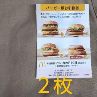 マクドナルド(マクドナルド)のマック バーガー引換券 2枚(フード/ドリンク券)
