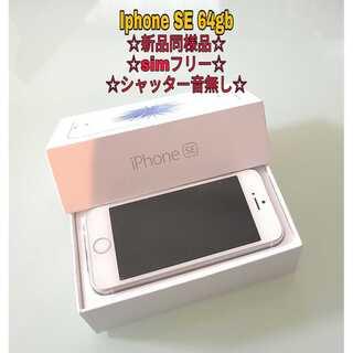 シャッター無音 リファービッシュ品  iPhone SE64gb silver(スマートフォン本体)