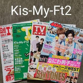 キスマイフットツー(Kis-My-Ft2)のKis-My-Ft2『TVガイド』『ザテレビジョン』他 切り抜き(アート/エンタメ/ホビー)