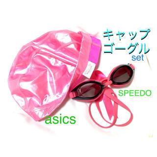 スピード(SPEEDO)の水泳 キャップ ゴーグル セット ASICS アシックス SPEEDO スピード(マリン/スイミング)
