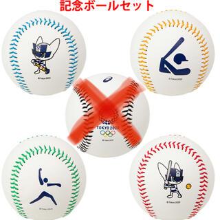 アシックス(asics)のオリンピック 野球ボール(記念品/関連グッズ)