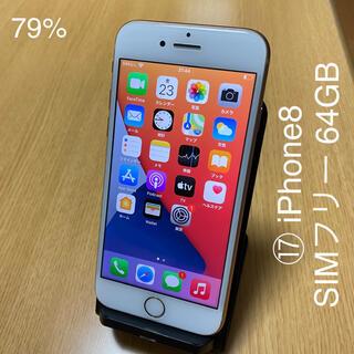 iPhone8 SIMフリー 64GB 本体のみ ゴールド (スマートフォン本体)