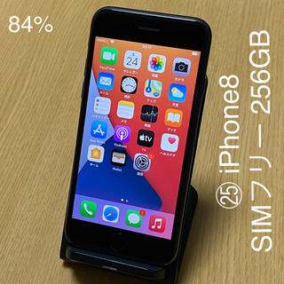 iPhone8 SIMフリー 256GB 本体のみ スペースグレイ(スマートフォン本体)