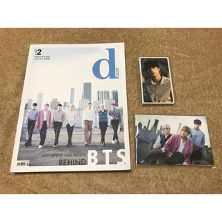 BTS dicon BEHIND 韓国版 写真集