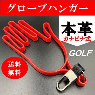 グローブハンガー 牛革レザー+金属【カナビナ式】 (その他)