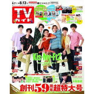 キスマイフットツー(Kis-My-Ft2)のTVガイド中部版 2021年 8/13号(音楽/芸能)