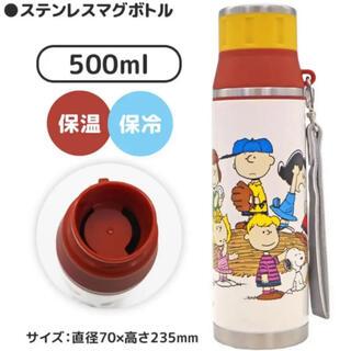 スヌーピー(SNOOPY)の★新品★スヌーピー ステンレスボトル 水筒 保温保冷(弁当用品)