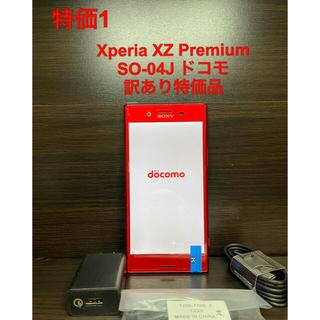 エクスペリア(Xperia)の特価品1 Sony Xperia XZ Premium SO-04J レッド(スマートフォン本体)