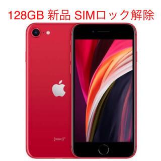 アイフォーン(iPhone)の新品未使用 iPhone SE2 128GB SIMロック解除済み(スマートフォン本体)
