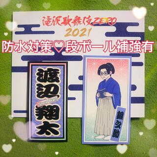 Johnny's - 滝沢歌舞伎ZERO 2021 渡辺翔太 千社札ステッカー 防水対策 段ボール補強