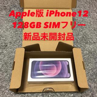 アップル(Apple)の新品未開封 Apple版 iPhone 12 128GB パープル SIMフリー(スマートフォン本体)