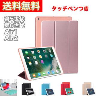 iPadケース 超軽量 柔らかい 3段階折り 5/6世代 Air1/2 9.7(iPadケース)