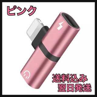 iPhone イヤホン 2in1 iPhone イヤホン変換アダプタ充電&音楽(ストラップ/イヤホンジャック)