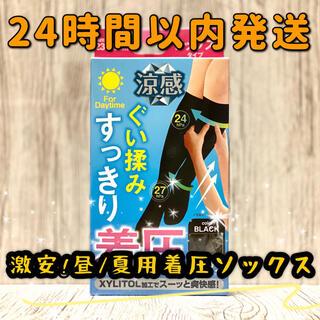 着圧ソックス 昼用 涼感 冷感 美脚 履くだけ フリーサイズ M L 1足(ソックス)