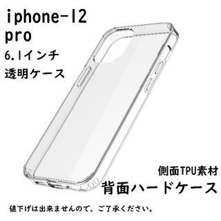 iPhone12 6.1インチ クリアケース ハードケース          (iPhoneケース)