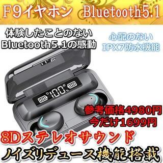 アイフォーン(iPhone)のbluetoothイヤホン ワイヤレス 5.1 Hi-Fi高音質 F9イヤホン黒(ヘッドフォン/イヤフォン)