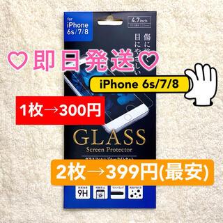 アイフォーン(iPhone)のiPhone 6s 7 8 液晶保護フィルム ガラスフィルム ブルーライト 1枚(保護フィルム)