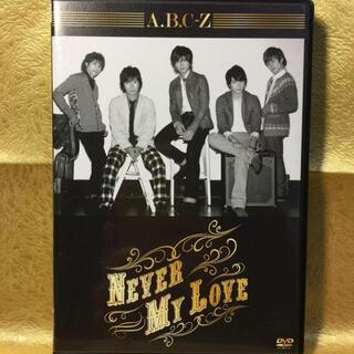 A.B.C-Z/Never My Love〈初回限定盤A〉/出演:A.B.C-Z(ミュージック)