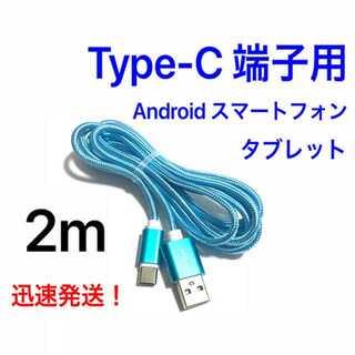 スカイブルー 2m 1本 Type-C 充電器 typeC USBケーブル