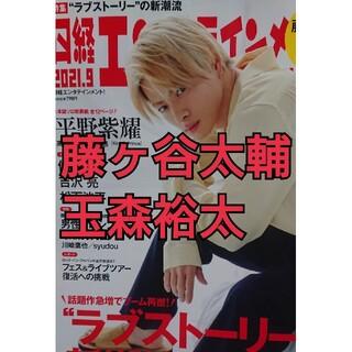 キスマイフットツー(Kis-My-Ft2)の日経エンターテイメント (アート/エンタメ/ホビー)