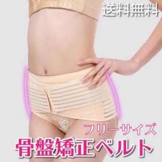 11 骨盤ベルト 産後 産前 骨盤矯正ベルト 姿勢矯正 ガードル 骨盤ショーツ(エクササイズ用品)