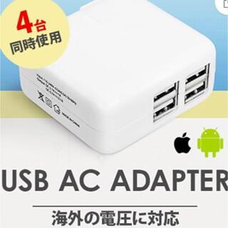 即購入OK!即発送!USB充電器 ACアダプター!4ポート!