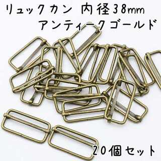 リュックカン 内径38mm アンティークゴールド 20個セット a617