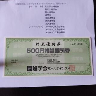 進学会 株主優待 3000円分(その他)