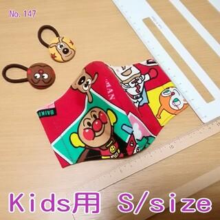 ★大特価★ No.147 ハンドメイド Kids用インナーマスク&ヘアゴム2個セ(外出用品)