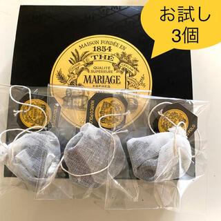 アフタヌーンティー(AfternoonTea)のお試しマリアージュフレールマルコポーロ紅茶 3個ティーバッグ アイスティーTWG(茶)