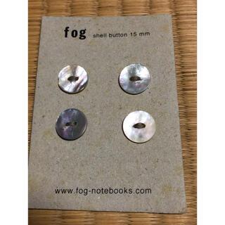 フォグリネンワーク(fog linen work)のfog linen work シェルボタン 15mm 4個(各種パーツ)