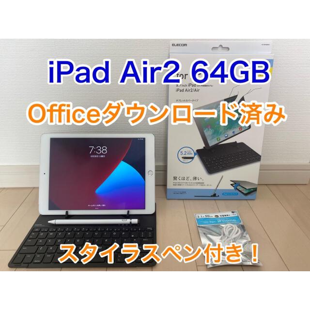 iPad(アイパッド)の【早い者勝ち】iPad Air2 64GB WiFiモデル (キーボード付き) スマホ/家電/カメラのPC/タブレット(タブレット)の商品写真