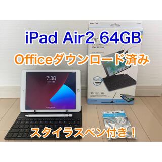 iPad - 【早い者勝ち】iPad Air2 64GB WiFiモデル (キーボード付き)