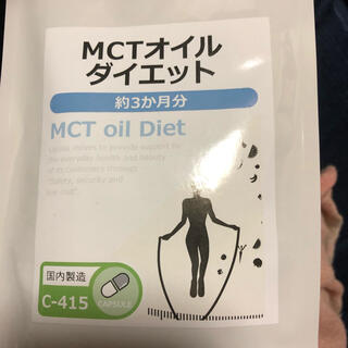 MCTオイルダイエット
