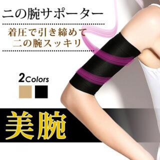 19肌 二の腕 シェイパー シェイプ 着圧 圧迫 痩せ 脂肪吸引 タトゥー隠し(エクササイズ用品)