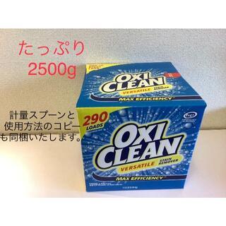 コストコ(コストコ)のオキシクリーン たっぷり2500g 計量スプーンと説明書付き~♪(洗剤/柔軟剤)