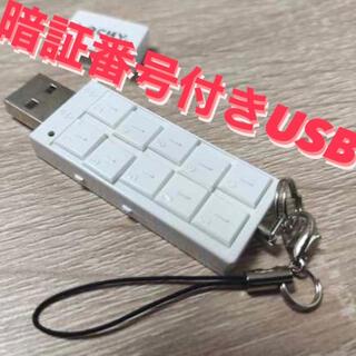 SAMSUNG - 暗証番号機能付きUSBメモリー