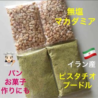 ナッツ専門店 オーストラリア産 無塩マカダミア ☆ イラン産 ピスタチオプードル