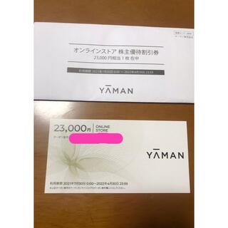ヤーマン オンライストア株主優待割引券 23,000円(その他)