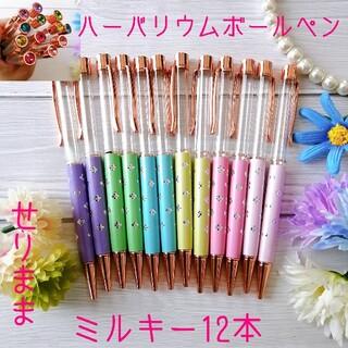 【ピンクゴールド】ハーバリウムボールペン6色12本セット  花柄・ジュエル付★