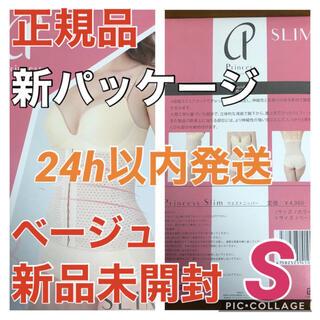プリンセススリム Sサイズ 4段ホック ベージュ 新品未開封 正規品(エクササイズ用品)