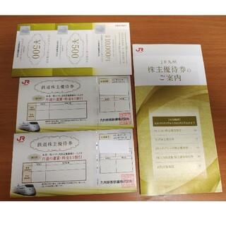 九州旅客鉄道 優待券(その他)