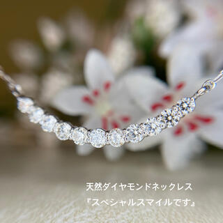天然 ダイヤモンド ネックレス 計0.50ct 『スペシャルスマイル♡』