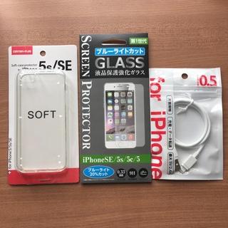 アイフォーン(iPhone)のiPhone 5s SE ガラスフィルム ケース lightning ケーブル(その他)