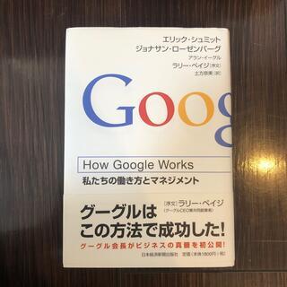 How Google Works 私たちの働き方とマネジメント(ビジネス/経済)