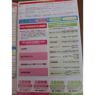 読売 夏の優待ガイド 8/22 無料招待券含む多数の割引券(その他)