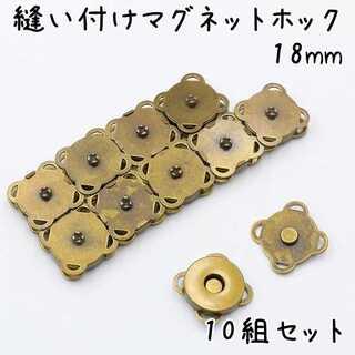 縫い付けマグネットホック 18mm アンティークゴールド 10組 a648